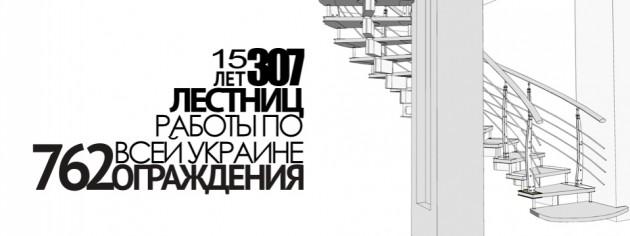 Эксклюзивные лестницы и ограждения любого типа и конфигурации